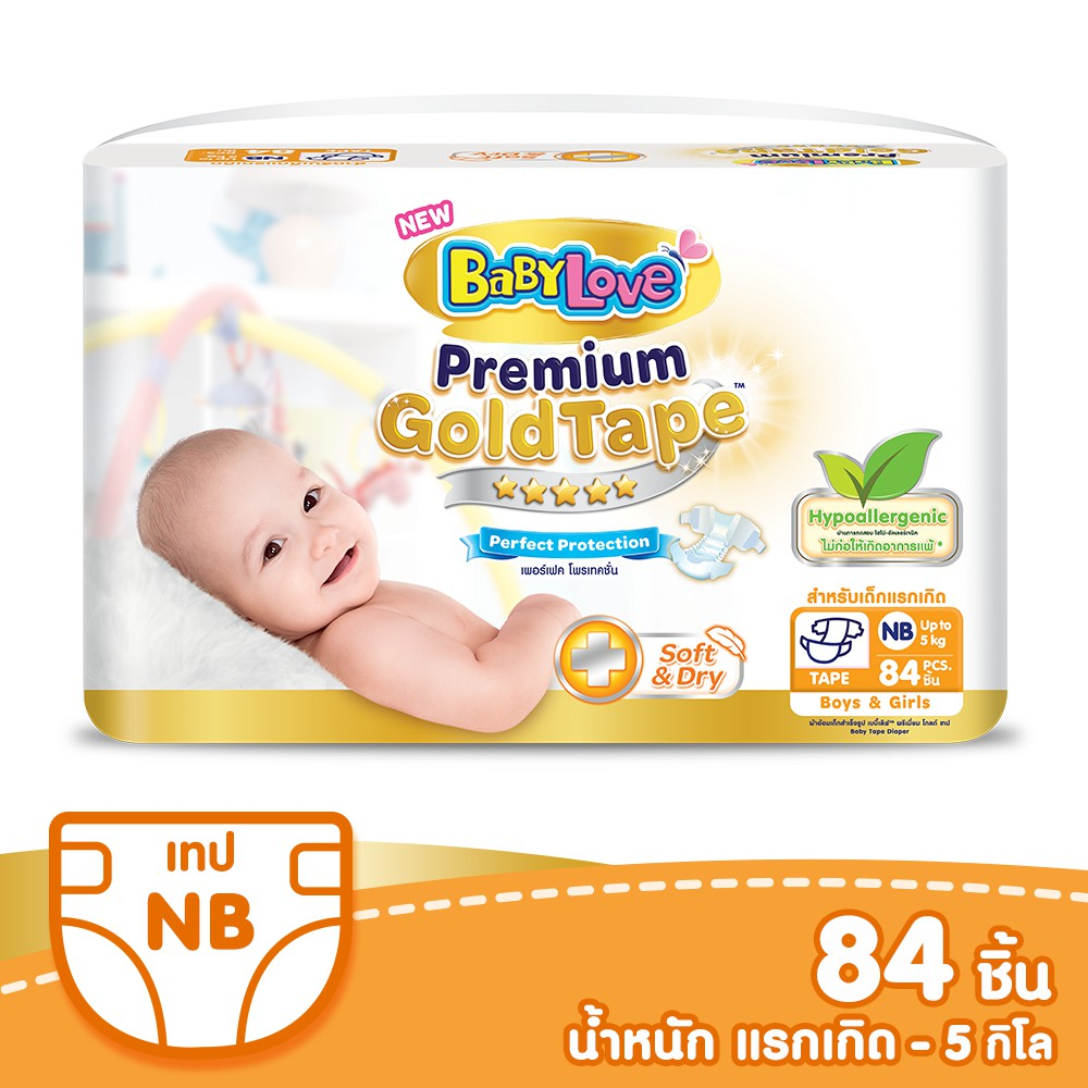 BabyLove Premium Gold Tape Perfection Protection Newborn (สำหรับสมาชิก)