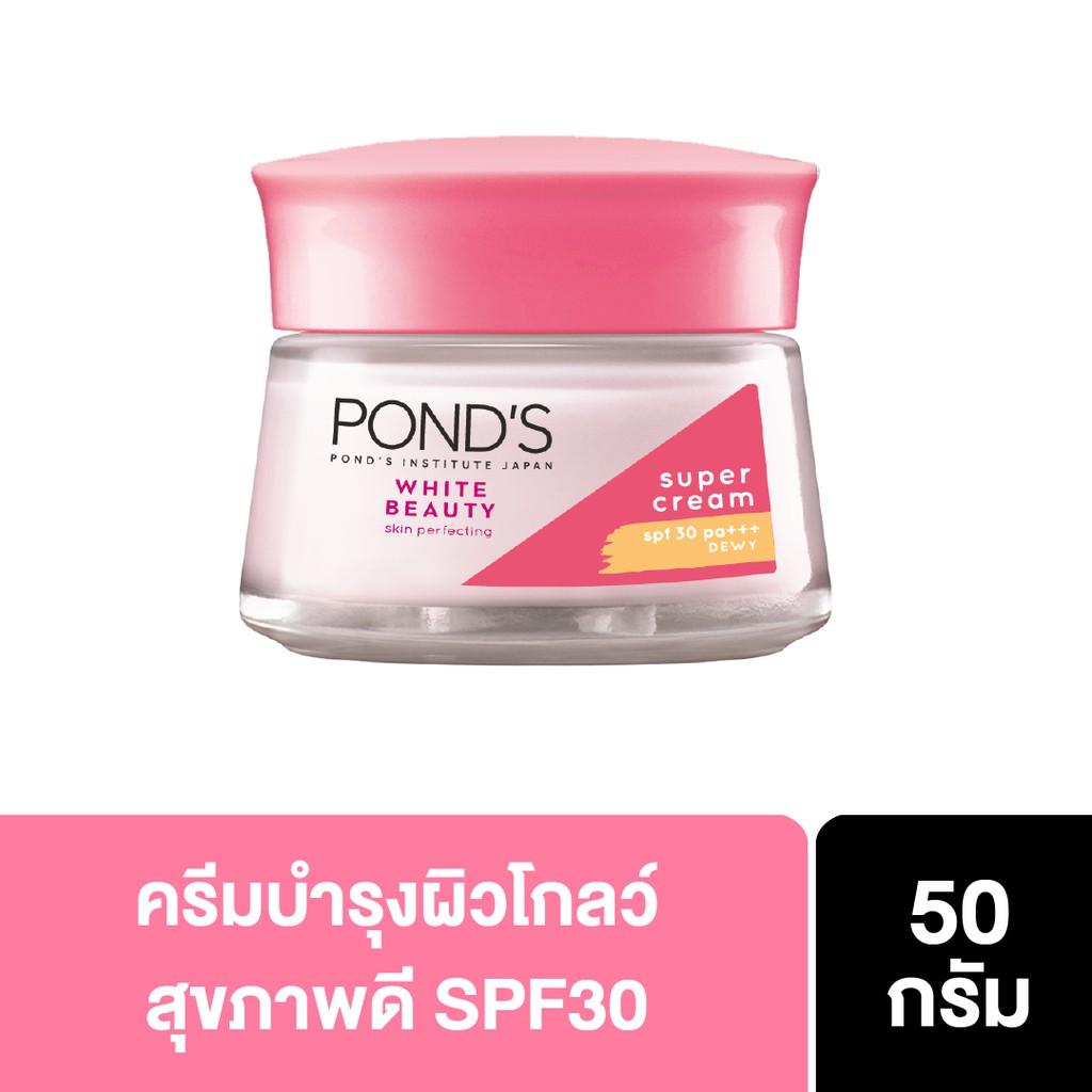 Pond's White Beauty Day Cream SPF 30 Orange 50 g พอนด์ส ไวท์ บิวตี้ เดย์ครีม เอสพีเอฟ 30 สีส้ม 50 กร