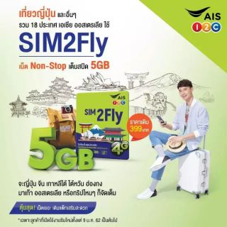 Review Ais sim2fly  6GB 10 วัน