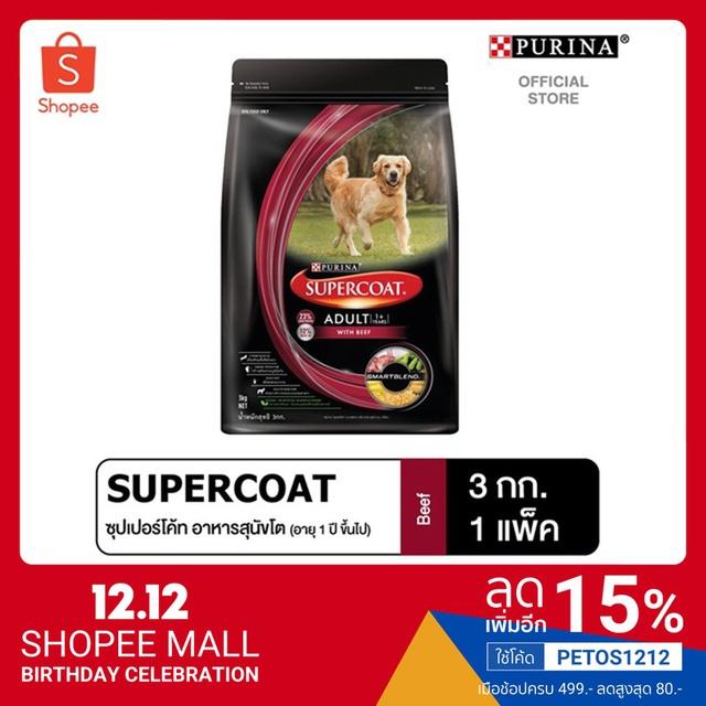 Supercoat ซุปเปอร์โค้ท อาหารสุนัข สูตรสุนัขโต รสเนื้อวัว 3 กก.NestleTH