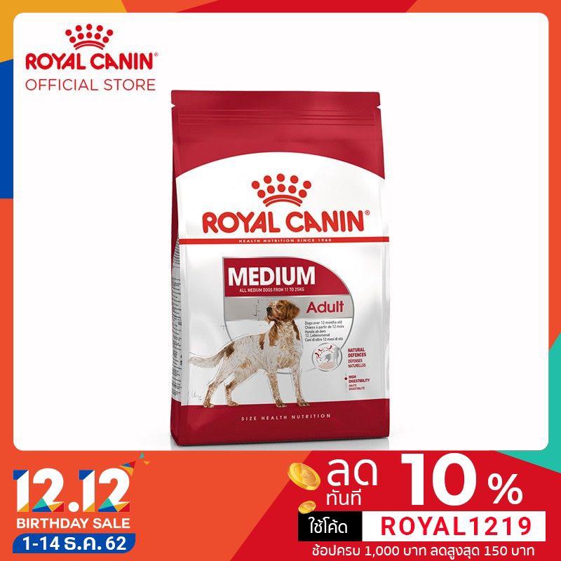 Royal Canin Medium Adult อาหารสุนัขโต ขนาดกลาง อายุ 12 เดือน–7 ปี 4 กิโลกรัม