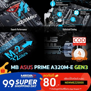 New gen3 MB ASUS A320M-E PRIME AM4 m-ATX MAINBOARD 4Years Warranty (เมนบอร์ด)