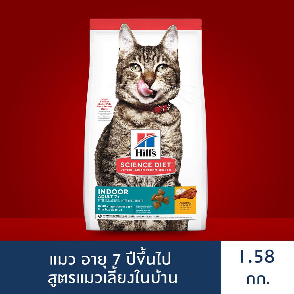 Hill's® Science Diet® อาหารแมว อายุ 7 ปีขึ้นไป สูตรแมวเลี้ยงในบ้าน ขนาด 1.58 กก.