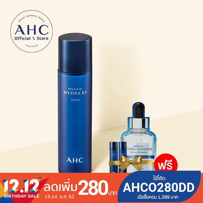 [ซื้อ1แถม3] AHC Premium Hydra B5 Tonerโทนเนอร์ปรับสภาพผิว 120มล. ฟรี B5 lotion 25มล.+B5 toner 25มล.+