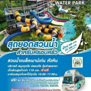 [Physical Ticket] บัตรสวนน้ำ แบล็ค เมาน์เทน หัวหิน/ Black Mountain Water Park