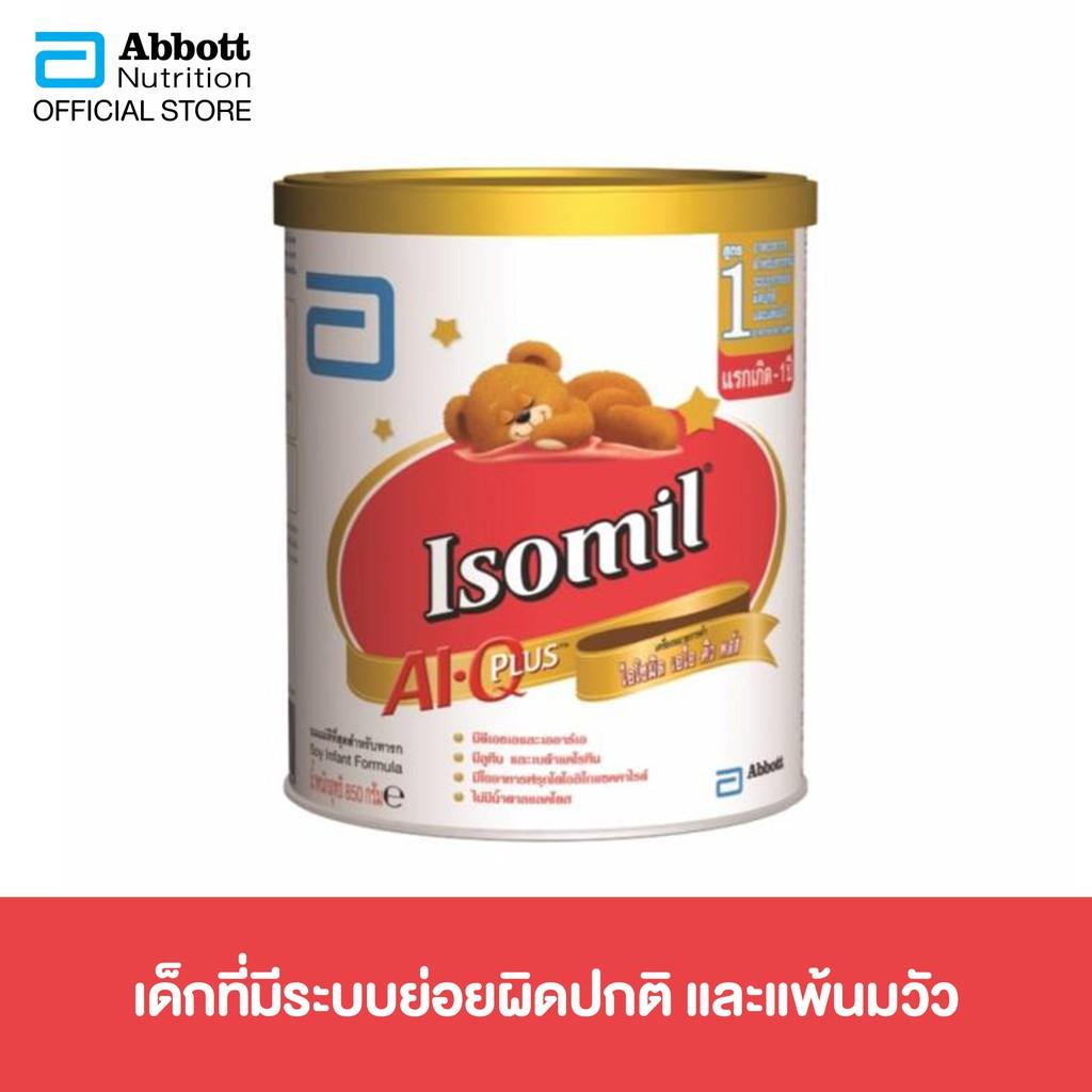 [จัดส่งฟรี] ไอโซมิล เอไอ.คิว พลัส 850 กรัม Isomil AI.Q.Plus 850 g