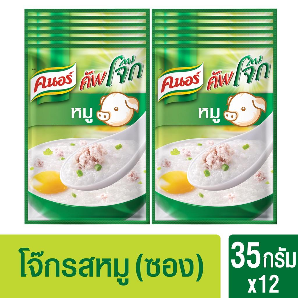 คนอร์ คัพโจ๊ก ชนิดซอง รสหมู (35 กรัม x แพ็ค 4) x3 Knorr UNILEVER