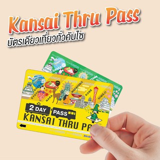 [Physical Ticket] Kansai Thru Pass