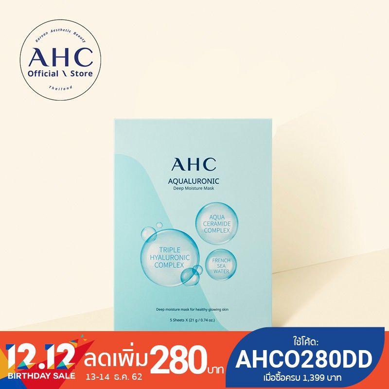 AHC Aqualuronic Deep Moisture Mask มาส์กหน้าคืนน้ำสู่ผิวเหมาะกับผิวหมองคล้ำ อ่อนล้าหรือผิวแห้ง 21 กร