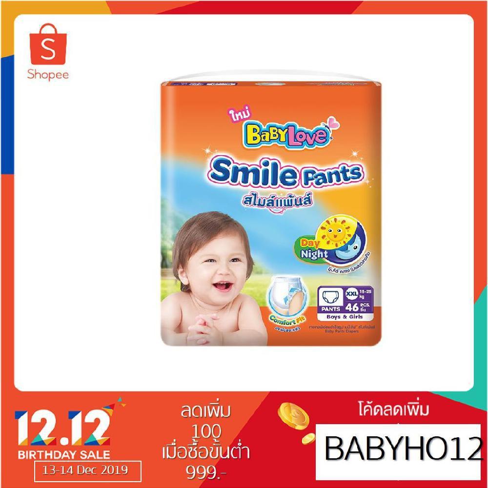 [ขายยกลัง]BABYLOVE SMILE PANTS กางเกงผ้าอ้อม เบบี้เลิฟ สไมล์แพ้นส์ ขนาดเมก้า ไซส์ XXL (46ชิ้น) x 3แพ