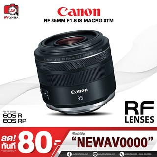 Canon Lens RF 35 mm. F1.8 Macro IS STM   [รับประกัน 1 ปี By AVcentershop]