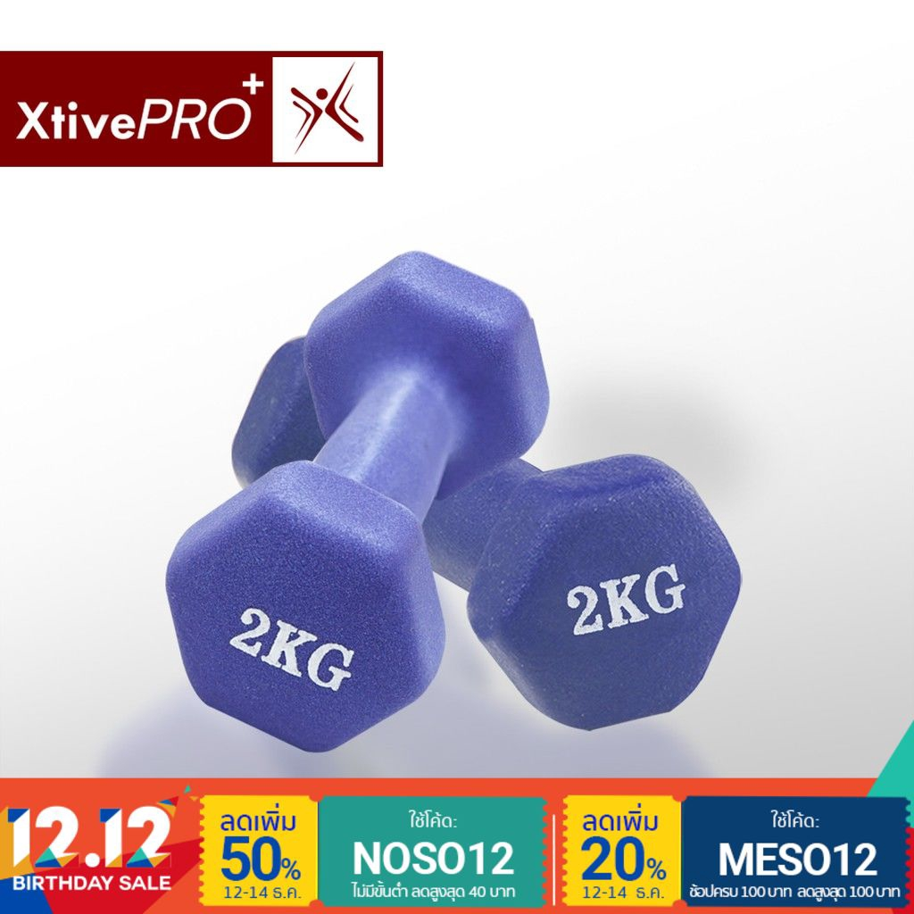 [Exclusive Shopee] - XtivePro Neoprene Dumbbell set ดัมเบล ยางนีโอพรีน 2 กิโลกรัม สี น้ำเงิน (1 คู่)