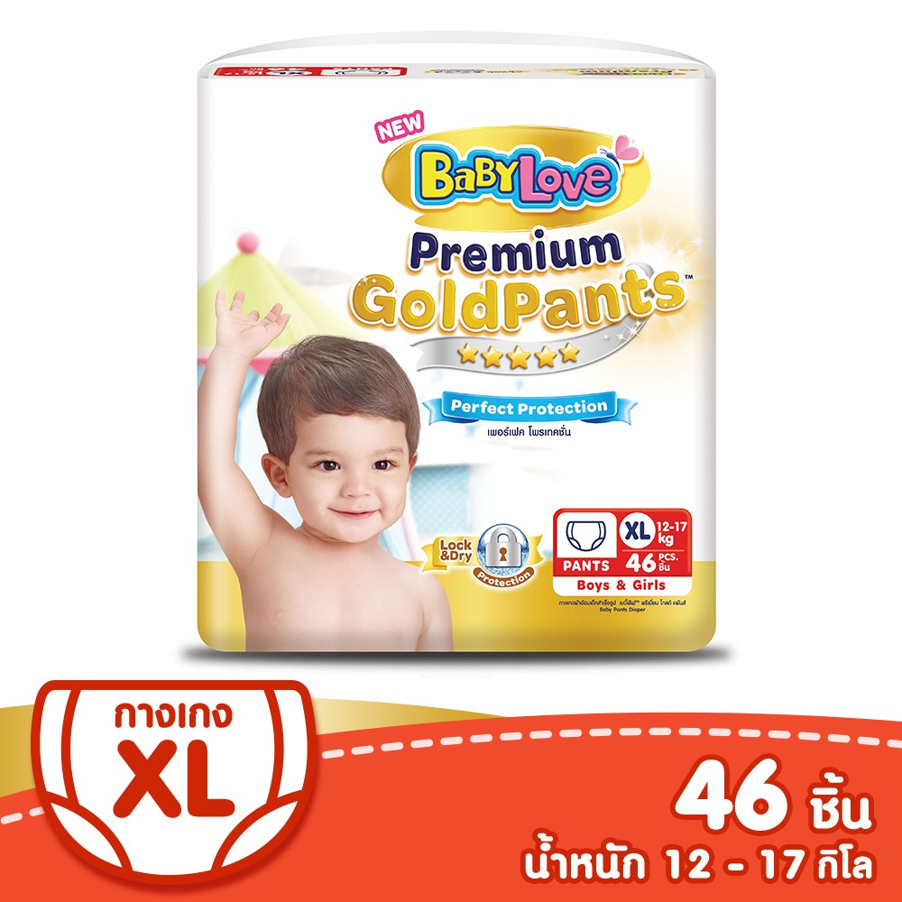 BabyLove Premium Gold Pants Perfection Protection Size XL (สำหรับสมาชิก)