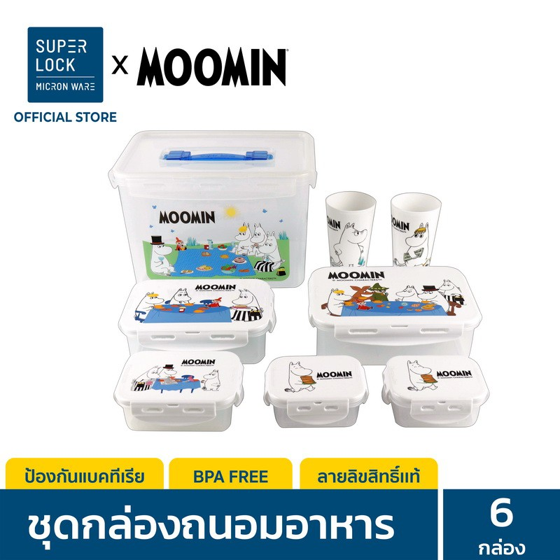 Super Lock กล่องถนอมอาหาร ลายลิขสิทธิ์แท้มูมิน Moomin รุ่น 6819 เข้าไมโครเวฟได้ รวม 14 ชิ้น (6 กล่อง