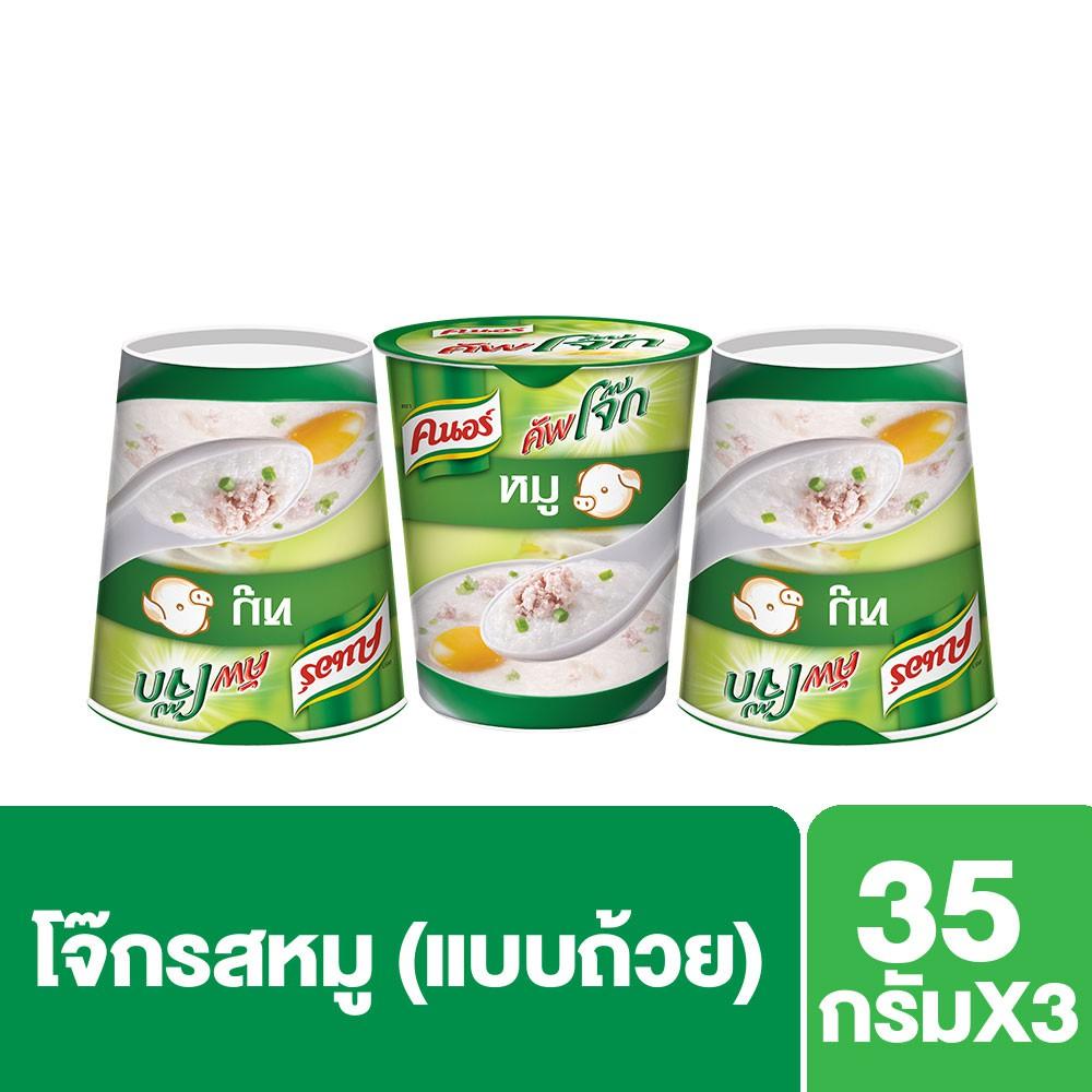 คนอร์ คัพโจ๊ก แบบถ้วย รสหมู (35 กรัม x แพ็ค 3) Knorr UNILEVER