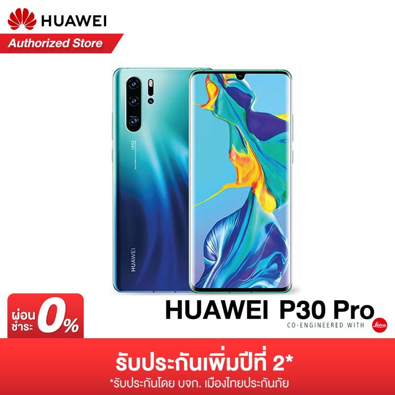 [ผ่อน 0% 10 เดือน] Huawei P30 Pro *พิเศษประกันเพิ่มปีที่ 2