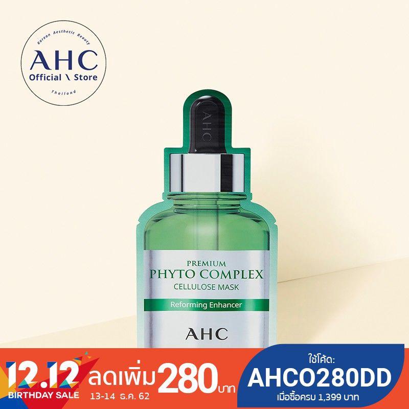 AHC Premium Phyto Complex Cellulose Mask แผ่นมาส์กโปรตีนจากถั่ว ฟื้นฟูผิวให้เปล่งปลั่ง 27 มล. 1 ชิ้น