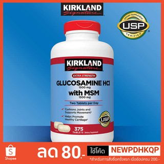Review 🔥 EXP2022 🔥 Kirkland Glucosamine 1500 mg. 375 เม็ด