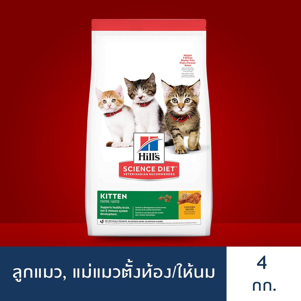 Hill's® Science Diet® อาหารลูกแมว หรือแม่แมวตั้งท้อง/ให้นม ขนาด 4 กก.