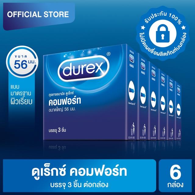 ดูเร็กซ์ ถุงยางอนามัย คอมฟอร์ท 3 ชิ้น จำนวน 6 กล่อง Durex Comfort Condom 3's 6 boxes