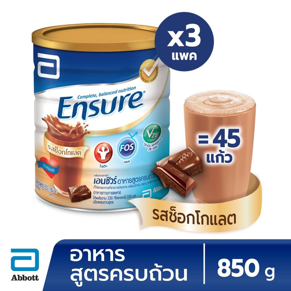 Ensure เอนชัวร์อาหารเสริมสูตรครบถ้วน กลิ่นชอคโกแลต ขนาด 850g (แพค3) Ensure Chocolate 850 g (pack3)