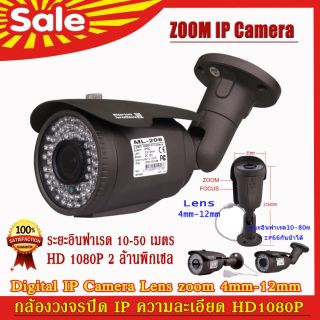 The best Digital ip Camera HD 1080P 2MP Zoom Focus 4mm-12mm lens Onvif hikvision dahua IR Vision up to 80M