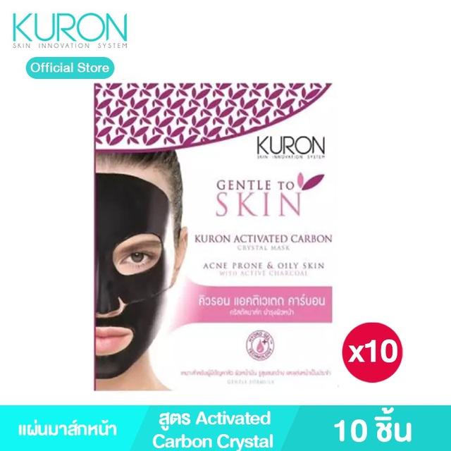 Kuron แผ่นมาส์กหน้า สูตร Activated Carbon Crystal Mask KU0012 10 ชิ้น kuron