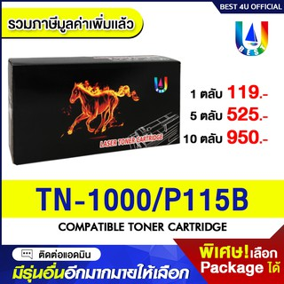 Best4U Toner ตลับหมึกเลเซอร์ TN-1000/TN1000/T1000 For Brother HL-1110/HL-1210/DCP-1510/DCP1610w/MFC-1810-1815