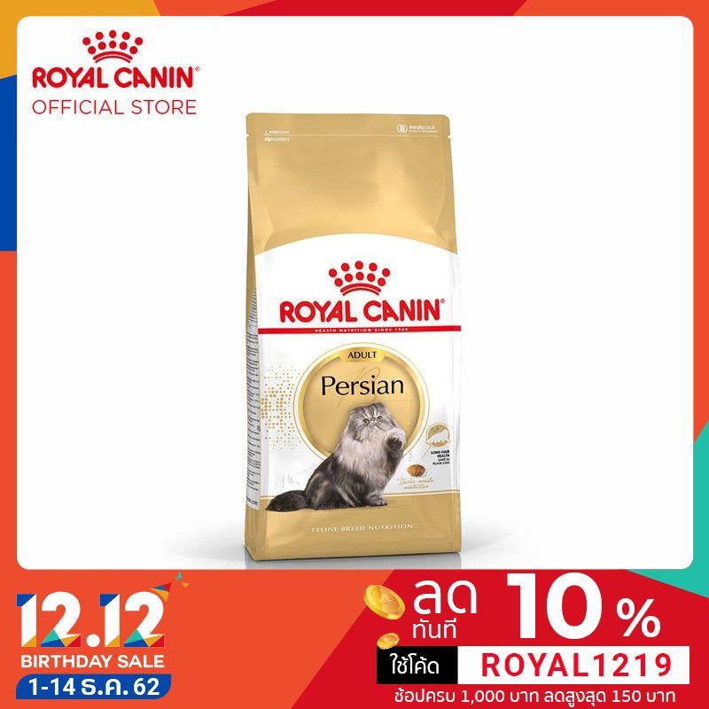 Royal Canin Persian อาหารสำหรับแมวโต พันธุ์เปอร์เซีย 400 กรัม