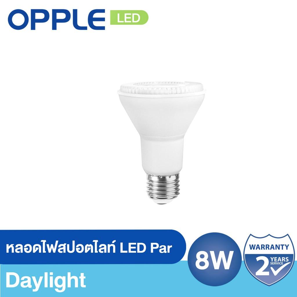 OPPLE หลอดไฟสปอตไลท์ LED Par Daylight มี 2 กำลังไฟ