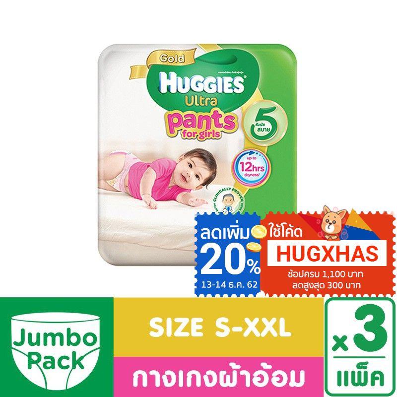 [ขายยกลัง] Huggies กางเกงผ้าอ้อม สำหรับเด็กหญิง ULTRA GOLD JUMBO (x3 แพ็ก)