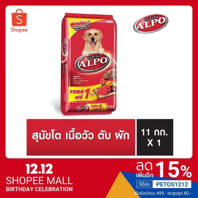 [BONUS PACK] ALPO ADULT Beef Liver & Vegetable Flavour อัลโป อาหารสุนัขโต รสเนื้อ ตับ และผัก 10Kg. แ