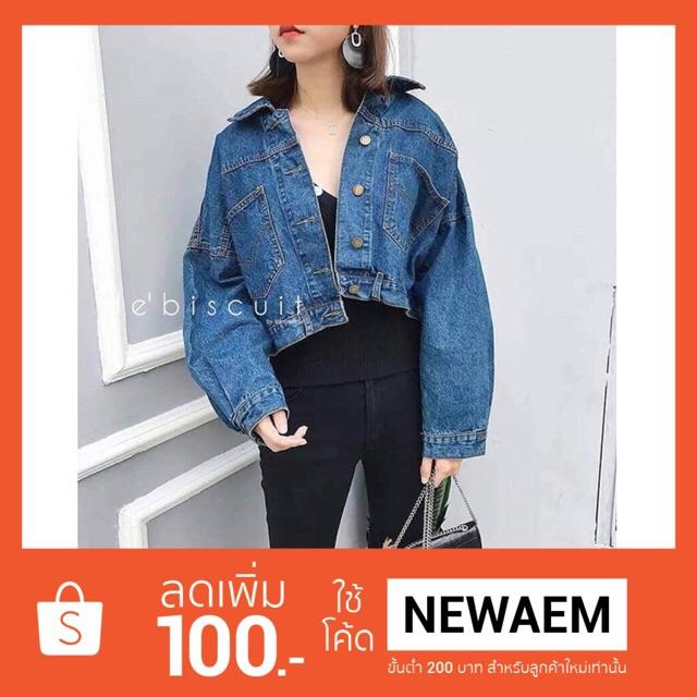 ใส่โค้ด NAAPR3 ลดเหลือ 266 Crop top denim jacket ✨แจ็คเก็ตยีนส์/เสื้อยีนส์ทรง oversize ดีเทลกระดุมห