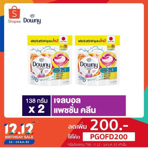 Downy ผลิตภัณฑ์ซักผ้า เจลบอล แพชชั่น คลีน 138 กรัม p&g X2