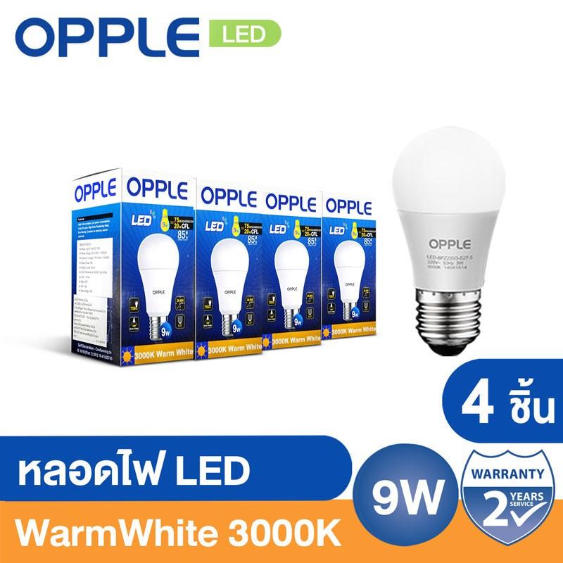 [ส่งฟรี Kerry] OPPLE หลอดไฟ LED 9W Warm white (4 หลอด)