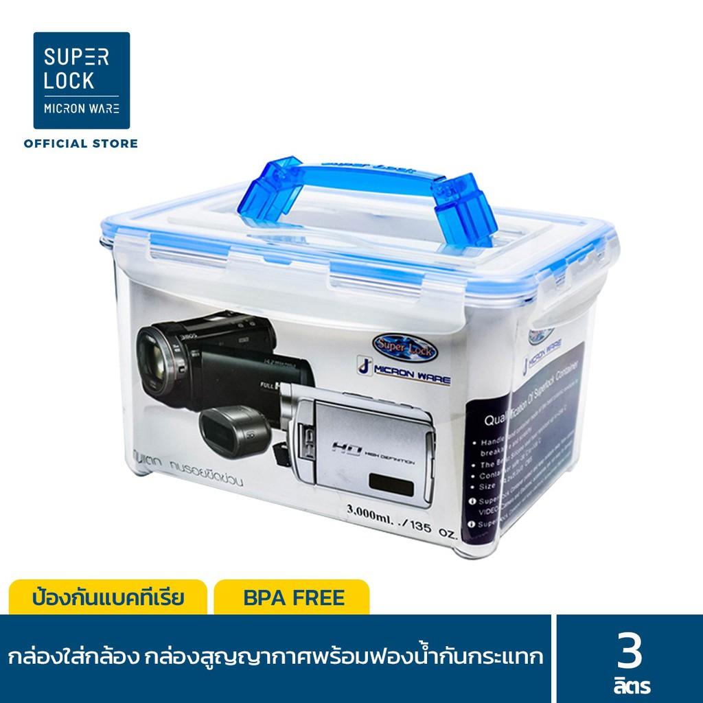 Super Lock กล่องใส่กล้องสุญญากาศ พร้อมฟองน้ำกันกระแทก รุ่น 5040 รวม 3,000 มล. ป้องกันแบคทีเรีย BPA F