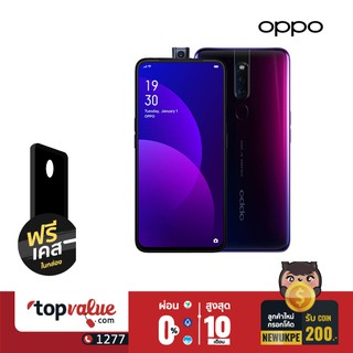 Review OPPO F11 Pro 6/128GB(โค้ด