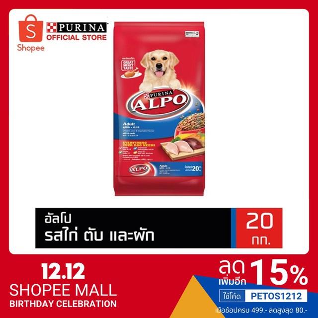 ALPO ADULT Chicken Liver & Vegetable Flavour อัลโป อาหารสุนัขโต รสเนื้อไก่ ตับ ผัก 20กกNestleTH