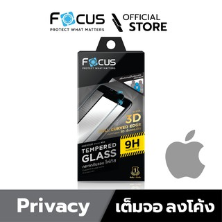 The best [Official] Focus ฟิล์มกระจก 3D Privacy Apple iPhone X/Xs - TG 3D PV
