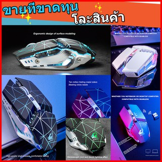 2.4GHz mouse เมาส์ไร้สาย ไร้เสียง Wireless Mouse Rechargeable Luminous Mechanical Gaming Mouse Optical Gaming Mouse