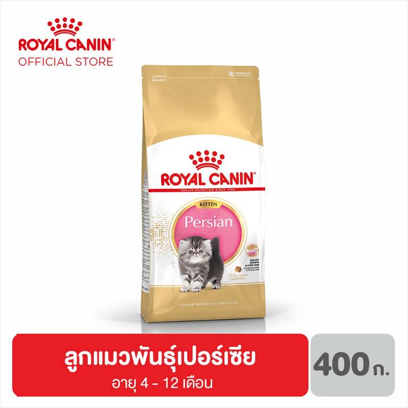 Royal Canin Kitten Persian อาหารสำหรับลูกแมว พันธุ์เปอร์เซีย 400 กรัม