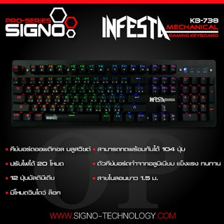 The best Signo E-Sport KB-738 INFESTA Mechanical Gaming Keyboard (Optical Blue Switch)OR (Optical RED Switch)คีย์บอร์ดสำหรับคอเกม