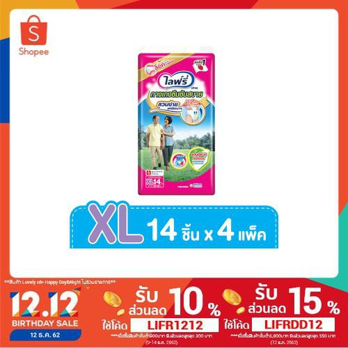 Lifree กางเกงซึมซับสบาย ไซส์ XL -14 ชิ้น (4 แพ็ค)