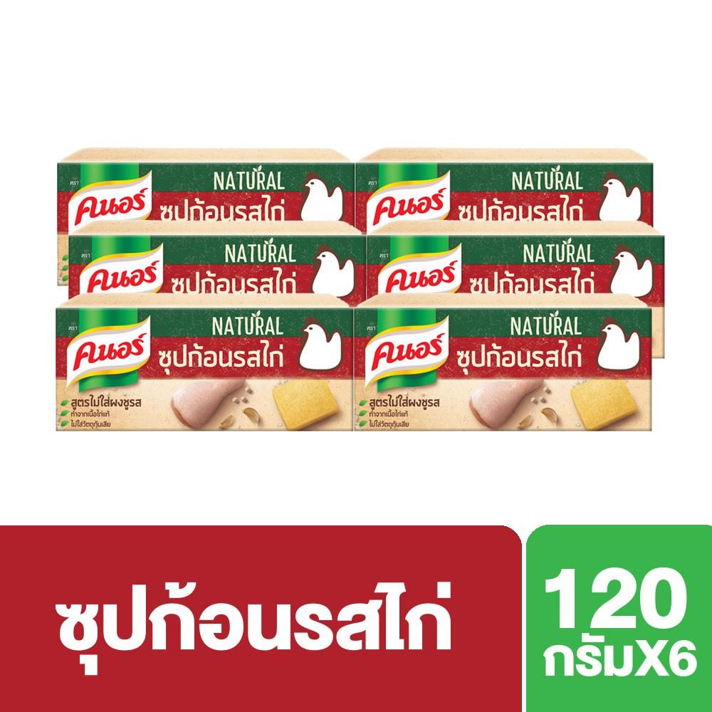 คนอร์ เนเชอรัล ซุปก้อนรสไก่ สูตรไม่ใส่ผงชูรส 120กรัม x 6 Knorr Natural UNILEVER