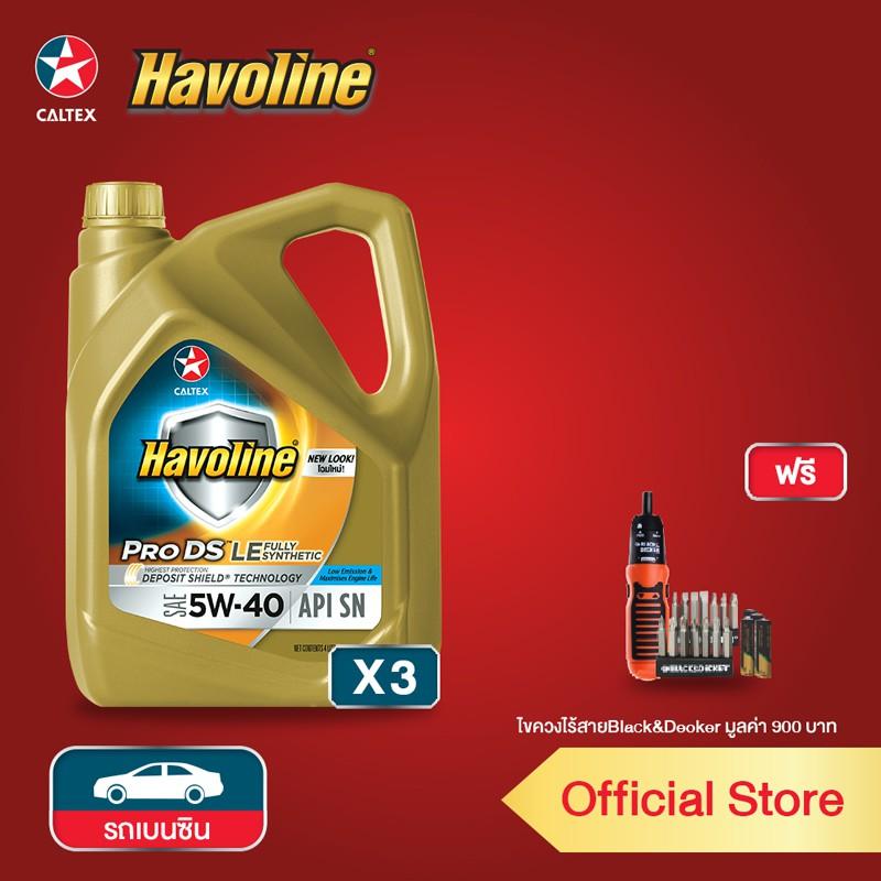 [ผ่อน 0%][ฟรี ไขควงไร้สาย] CALTEX แพ็กพิเศษ น้ำมันเครื่อง Havoline SAE 5W-40 สังเคราะห์ 100% ขนาด 4