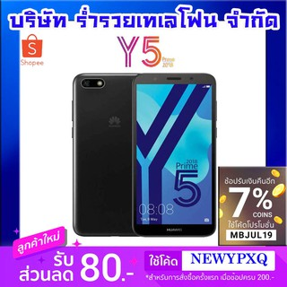 Review Huawei Y5 Prime 2018 เครื่องศูนย์ รับประกัน1 ปี