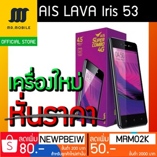 Review AIS Super Combo LAVA Iris 53 (ROM8 RAM1)