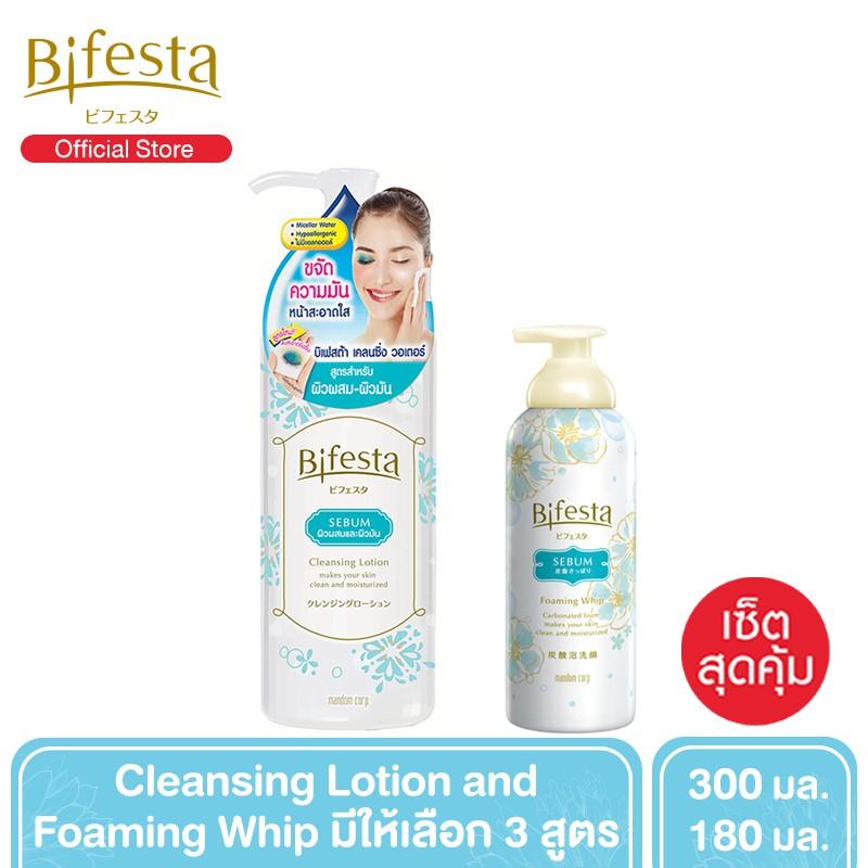 [เซ็ตสุดคุ้ม] - Bifesta Cleansing Lotion 300 ml. + Bifesta Foaming Whip 180 g. [มี 3 สูตร]
