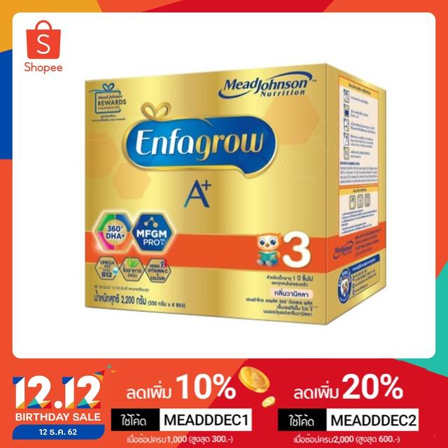 Enfagrow เอนฟาโกร เอพลัส สูตร 3 นมผง 2200 กรัม - รสวนิลลา