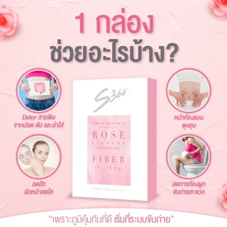 Review S360 Rose Fiber with Prebiotics ไฟเบอร์กุหลาบ🌹